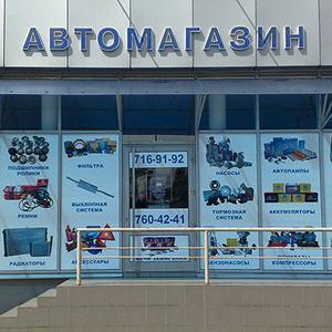 Автомагазины Мамонтово
