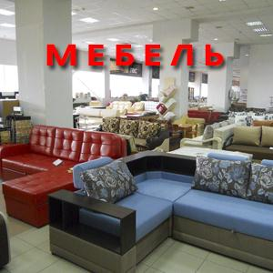 Магазины мебели Мамонтово