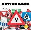 Автошколы в Мамонтово