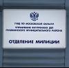 Отделения полиции в Мамонтово