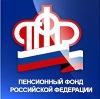 Пенсионные фонды в Мамонтово